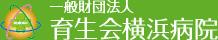 一般財団法人 育生会横浜病院