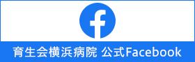 育生会横浜病院 公式Facebook